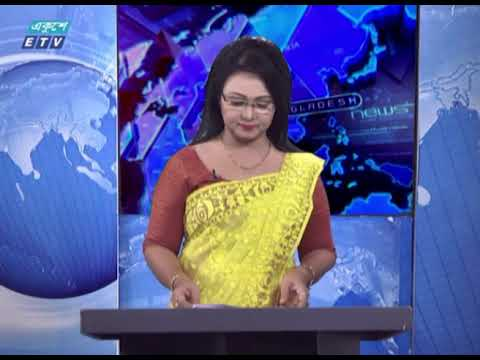 11 Pm News || রাত ১১টার সংবাদ || 14 July 2020 || ETV News