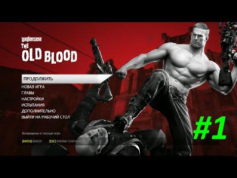 Прохождение Wolfenstein: The Old Blood #1 Один Против Всех
