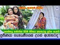 ප්රවීණ නළුවා පිරිමිකම අතහැරියේ සදහටමද? ඇත්ත දැනගන්න - Sri Lanka Actors true story