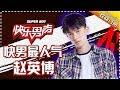 《快男最人气》森系美男——赵英博 Super Boy2017【快男超女官方频道】