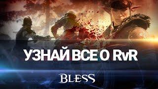 Видео к игре Bless из публикации: Об особенностях RvR системы Bless