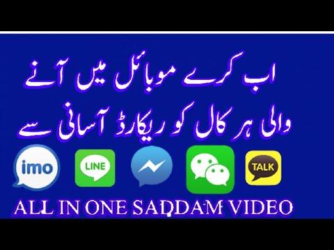 How To Record Skype, WhatsApp, Viber, Hangouts, Facebook, IMO incoming Audio Calls! Urdu/Hindi