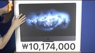 배그도 안되는 겨우 1000만원짜리 아이맥프로 언박싱 Imac Pro Review