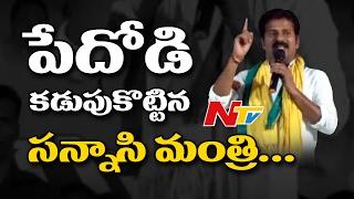 Revanth Reddy Fires on CM KCR in Nirmal Praja Poru Sabha    TDP    Telangana    NTV