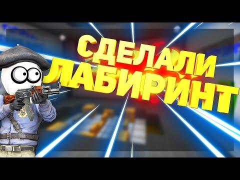 СДЕЛАЛИ ЛАБИРИНТ В КС ГО! // ТОЛЬКО НОУСКОУПЫ!