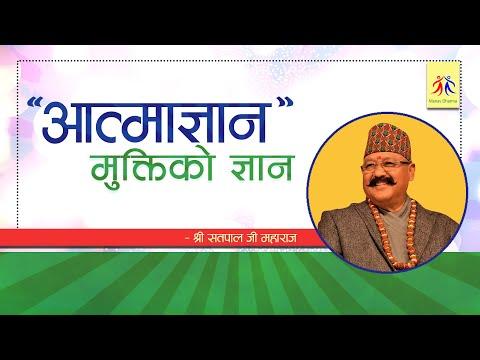 Video Shree Satpal Ji Maharaj Satsang || Nepal Manav Dharma Sewa Samiti download in MP3, 3GP, MP4, WEBM, AVI, FLV January 2017