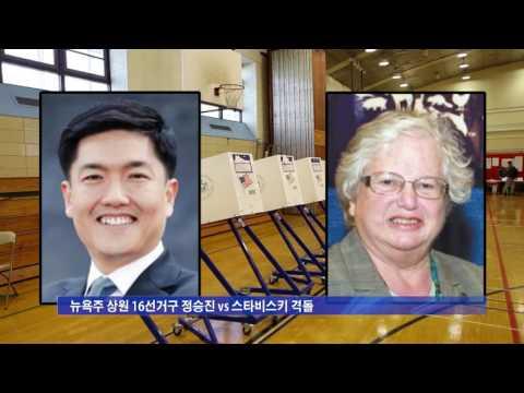 뉴욕 상하원 예비선거 9.12.16 KBS America News