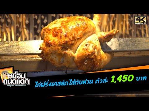 ไก่ฝรั่งเศสยัดไส้ตับห่าน ตัวล่ะ 1,450 บาท