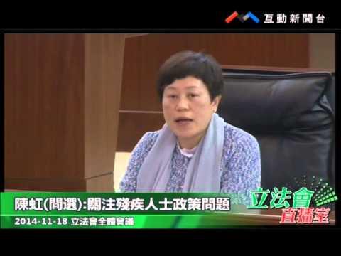 陳虹 20141118立法會全體會議