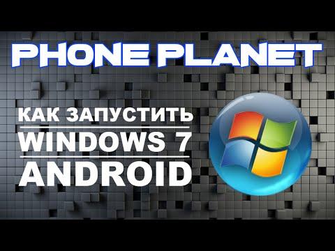 Как запустить WINDOWS 7 на ANDROID PHONE PLANET (видео)