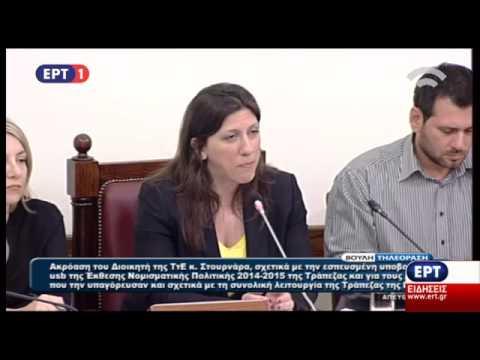 Αντεγκλήσεις Ζ. Κωνσταντοπούλου – βουλευτών για την άρνηση Γ. Στουρνάρα να προσέλθει