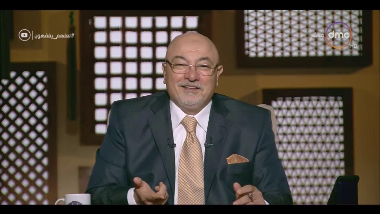 لعلهم يفقهون - رسالة الشيخ خالد الجندي إلى الوطنيين والمصلحين في الوطن
