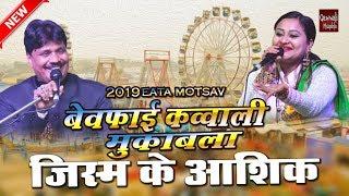 Video मेरी सूरत पे मरने वाले जिस्म के आशिक़ - Qawwali Muqabla 2019 || Tasneem Aarif, Ujala Parveen MP3, 3GP, MP4, WEBM, AVI, FLV Maret 2019