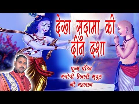 Video देख सुदामा की दीन दशा || Pujya Pandit Gangotri Tiwari Mridul || कृष्ण सुदामा लीला download in MP3, 3GP, MP4, WEBM, AVI, FLV January 2017