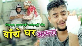 Banche ghar aamla - Lekhnath Acharya