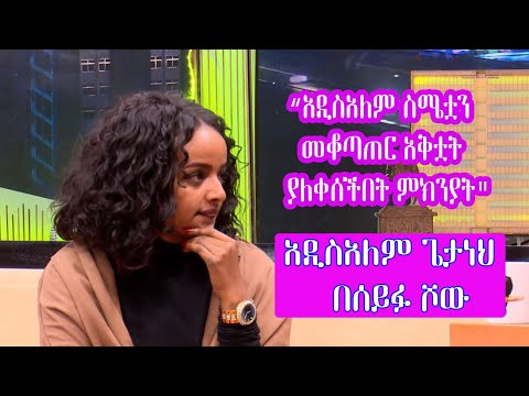 Seifu on EBS with Actress Addisalem Getaneh