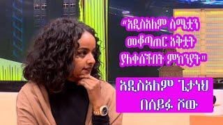 Video Seifu on EBS: አዲስዓለም ጌታነህ በሰይፉ በኢቢኤስ - Ethiopia MP3, 3GP, MP4, WEBM, AVI, FLV September 2018