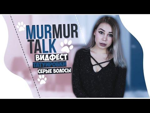 Murmur Talk ^_^ Видфест, Премия Ру ТВ, Серые Волосы