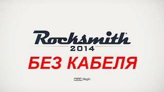 Купить: http://goo.gl/O2wJyX Ссылки: http://izzylaif.com/ru/?p=1890 Как подключить гитару к Rocksmith 2014 без...
