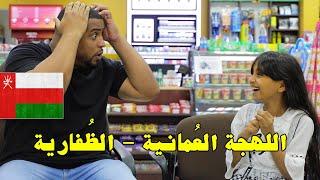 تحدي اللهجات: اللهجة العُمانية/الظُفارية مع اهل عُمان | قاقعة