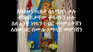 ▶ Ethiopian Orthodox Tewahedo Mezmur By Dn  Mindaye Birihanu One Of The Best Mezmurs Of 2011 2012)