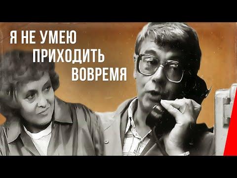 Я не умею приходить вовремя (1983)