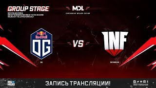 OG vs Infamous, MDL Changsha Major, game 1 [Mortalles]