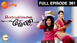Zee Tamil Serial Kaatrukkenna Veli 01-08-2014