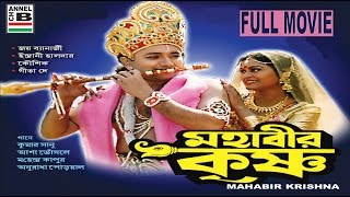 Video Mahabir Krishna | মহাবীর কৃষ্ণ | Bengali Full Movie | Indrani Halder | Joy Banerjee | Superhit Songs MP3, 3GP, MP4, WEBM, AVI, FLV Mei 2019