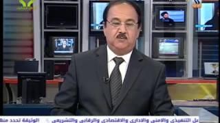 الحوكمة الالكترونية في واسط | تقرير قناة العراقية