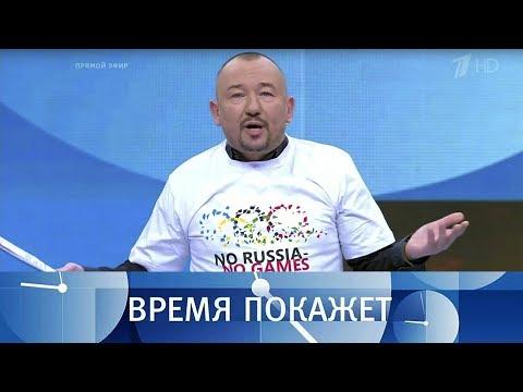 Олимпиада политики. Время покажет. Выпуск от 06.12.2017