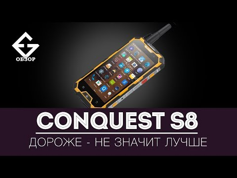 Обзор Conquest S8 Pro 4/64GB PTT