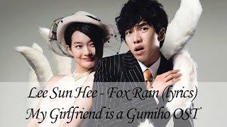 Video Lee Sun Hee - Fox Rain (Lyrics) MP3, 3GP, MP4, WEBM, AVI, FLV April 2018