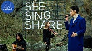 Download Lagu [SEE SING SHARE 3 - Tập 1] Chỉ Còn (Nuối Tiếc) Những Mùa Nhớ - Hà Anh Tuấn Mp3