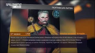 Україна щодня. Історія – 27 червня