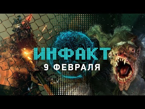 Metro: Exodus в подробностях, бета-тест Metal Gear Survive на ПК — «Инфакт» от 09.02.2018
