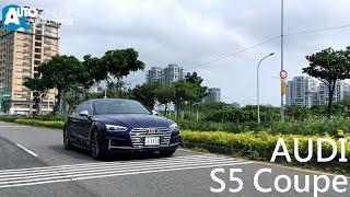 Audi A5 不久前正式在台登場,性能版的S5 Coupe 、S5 Sportback也同步上市,本次試駕為Audi S5 Coupe,搭載3.0L V6渦輪增壓引擎,可輸出354hp最大馬力與500Nm最大扭力。令人驚豔的並不僅只於動力表現,鈑件的摺線與近乎零公差的精密做工,再度展現Audi的德式造車工藝,加上與Audi prologue概念車的設計語彙的連結,讓新一代的S5 Coupe 又更美了!Audi S5 Coupe車長:4692mm車寬:1846mm車高:1368mm軸距:2765mm輪胎尺寸255/35 R19Audi S5 Coupe 、S5 Sportback引擎:3.0L V型六缸渦輪增壓變速系統:tiptronic 八速手自排驅動型式:quattro 恆時四輪傳動最大馬力:354hp / 5400-6400rpm最大扭力:500Nm / 1370-4500rpm0-100公里加速:4.7秒原廠極速:250km/hAudi A5 40 TFSI引擎:2.0L 直列四缸渦輪增壓變速系統:S-tronic 七速自手排驅動型式:前輪驅動最大馬力:190hp / 4200-6000rpm最大扭力:320Nm / 1450-4200rpm0-100公里加速:7.3秒原廠極速:240km/hAudi A5 45 TFSI quattro引擎:2.0L 直列四缸渦輪增壓變速系統:S-tronic 七速自手排驅動型式:quattro 恆時四輪傳動最大馬力:252hp / 5000-6000rpm最大扭力:370Nm / 1600-4500rpm0-100公里加速:5.8秒原廠極速:250km/hAudi A5 Coupe 正式售價40 TFSI Standard       :新台幣217萬40 TFSI Sport              :新台幣227萬45 TFSI quattro Sport:新台幣275萬Audi A5 Sportback 正式售價40 TFSI Standard        :新台幣221萬40 TFSI Sport              : 新台幣231萬45 TFSI quattro Sport:新台幣279萬Audi S5 正式售價S5 Coupe       :新台幣347萬S5 Sportback:新台幣351萬可選配項目ACC主動式定速巡航控制系統智慧停車輔助套件Pre-Sense Rear後方預警式安全防護系統車評:Kevin器材贊助:Zhiyun 電子三軸穩定器 配樂來源:YouTube Audio Library攝影剪輯:Austen2017/05/21「Kevin MacLeod」創作的「EDM Detection Mode」是根據「Creative Commons Attribution」(https://creativecommons.org/licenses/by/4.0/) 授權使用來源:http://incompetech.com/music/royalty-free/index.html?isrc=USUAN1500026演出者:http://incompetech.com/