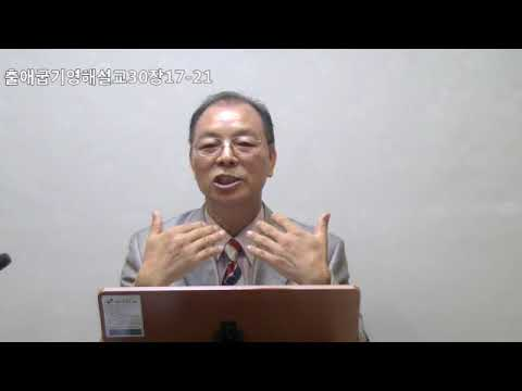 출애굽기영해설교30장17-21