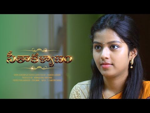 Seethakalyanam Telugu short film