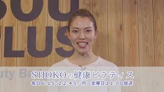 SHOKOの健康ピラティス