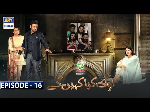 Log Kya Kahenge Episode 16 - Presented by Ariel [Subtitle Eng] - 21st Nov 2020 - ARY Digital Drama