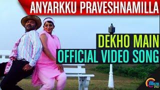 Dekho Main Song From Anyarkku Praveshanamilla