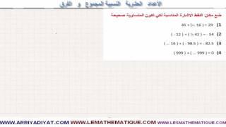 الرياضيات الأولى إعدادي - الأعداد العشرية النسبية المجموع و الفرق : تمرين 1