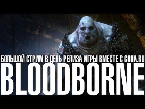 Bloodborne - Релизный стрим игры