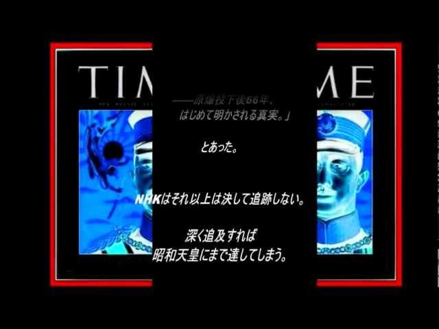 【天皇】日本政府は原爆投下を事前に知っていた nhk