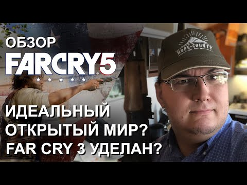 Обзор Far Cry 5 - разнести Америку. Идеальный открытый мир Ubisoft? Far Cry 3 уделан?