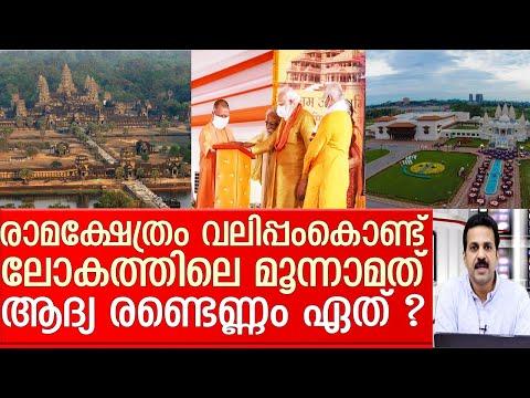 നിര്ദിഷ്ട രാമക്ഷേത്രം ലോകത്തിലെ മൂന്നാമത്തേത് I world largest temples