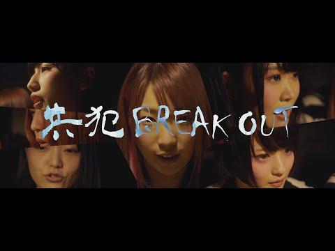 【82回目の終身刑】共犯BREAK OUT【MUSIC VIDEO】