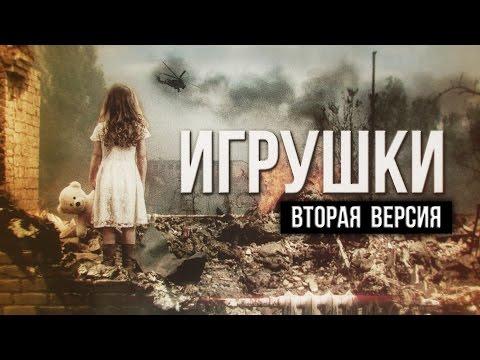 Артём Гришанов -  Тоис фор Порошенко  Игрушки  Вар ин Украине (Енглиш сабтитлес)