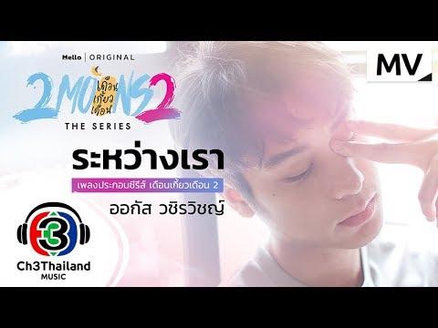 ระหว่างเรา Ost. 2Moons2 The Series เดือนเกี้ยวเดือน 2 | ออกัส วชิรวิชญ์ | Official MV